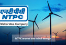 NTPC Wind Energy